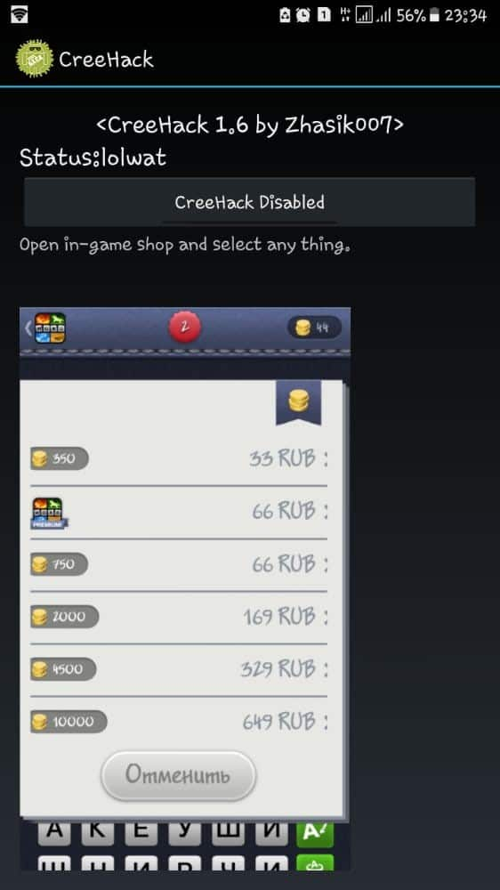 use cree hack apk